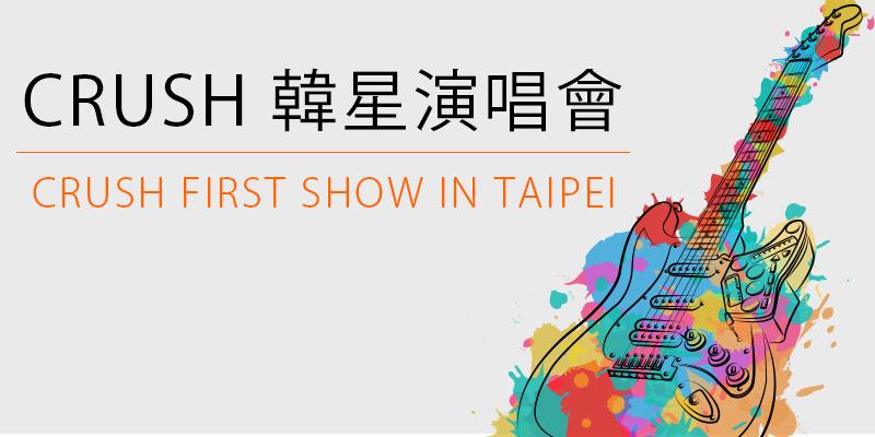 [售票] Crush Firs Show in Taipei 演唱會-台北國際會議中心寬宏購票