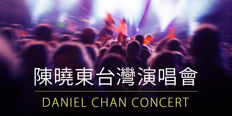 [售票]陳曉東台北演唱會 2018 Daniel Chan Planet XT Concert-南港展覽館玫瑰大眾娛樂