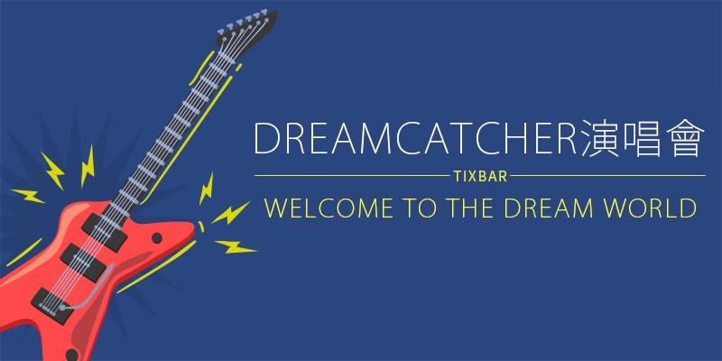 [售票] Dreamcatcher 台北演唱會 2018 Welcome to The Dream World Concert-Legacy Taipei KKTIX