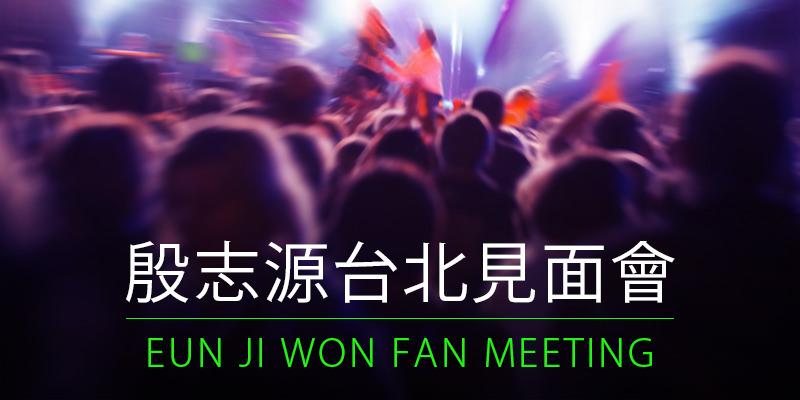 [售票]殷志源粉絲見面會 2018 Eun Ji Won Privare Stage 1 The Land in Taipei-台北國際會議中心 ibon 購票