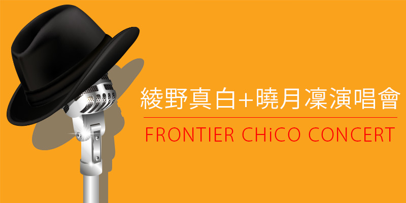 FRONTIER CHiCO with HoneyWorks 綾野真白x曉月凜台灣演唱會-台北公館 THE WALL KKTIX 售票