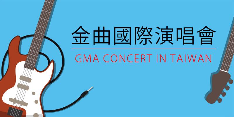 [購票]金曲獎演唱會國際音樂節 2018 GMA Concert-台北 Neo Sudio FamiTicket 售票