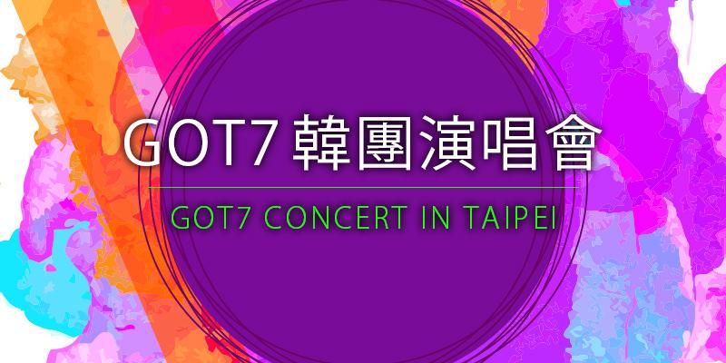 [售票]GOT7 台北演唱會 2018-新北市工商展覽中心 GOT7 Eyes On You Concert KKTIX