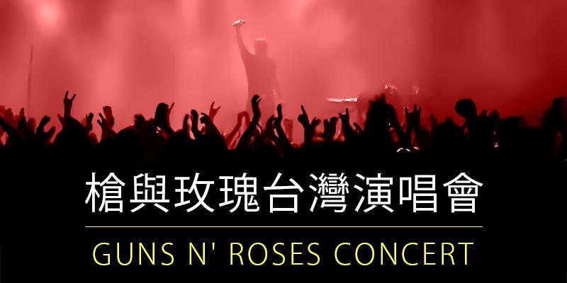 [售票]槍與玫瑰台灣演唱會 Guns N' Roses Not in This Lifetime Tour 2018-桃園國際棒球場拓元購票