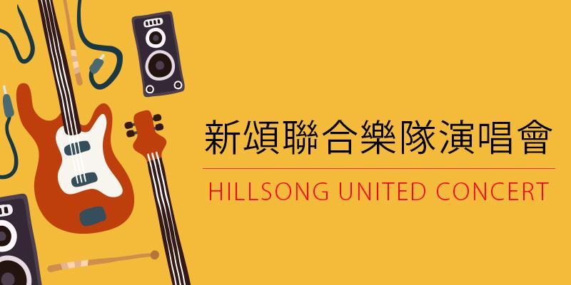 新頌聯合樂隊台灣演唱會 Hillsong United Young&Free Asia Concert 2018-台北新店行道會 KKTIX 購票