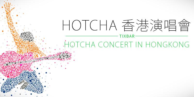 HotCha Are U My Best Friend 香港演唱會 2018-九龍灣國際展貿中心匯星快達票售票