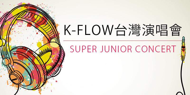 [購票] K-FLOW 台灣演唱會 2018 Super Junior EXID Concert-桃園林口體育館 ibon 售票
