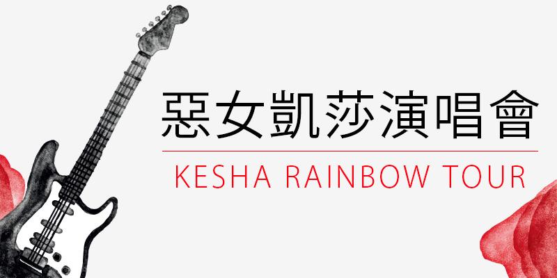 [售票]惡女凱莎台北演唱會 2018 Kesha Rainbow Tour Concert-南港展覽館 KKTIX