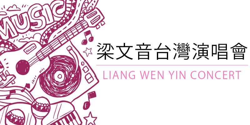 [售票]梁文音副駕駛座的風景演唱會 2018-台北/台中/高雄巡迴 KKTIX 購票 Liang Wen Yin Concert