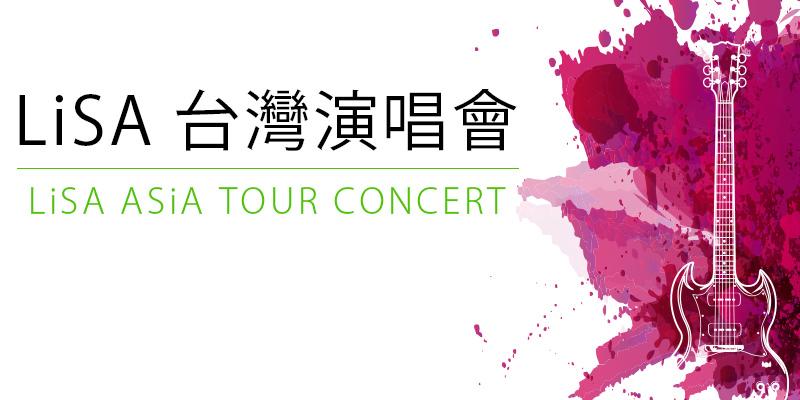 [售票] 2018 LiSA 台北演唱會-新北新莊體育館拓元購票 LiSA Live is Smile Always Asia Tour eN Taipei