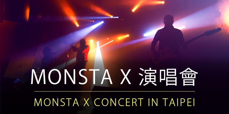 [售票] Monsta X 台北演唱會 2018-南港展覽館 KKTIX Monsta X The 2nd World Tour Concert