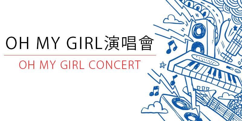 Oh My Girl 1st Fan Concert in Taipei 2018 台灣演唱會-台北 WESTAR KKTIX 售票
