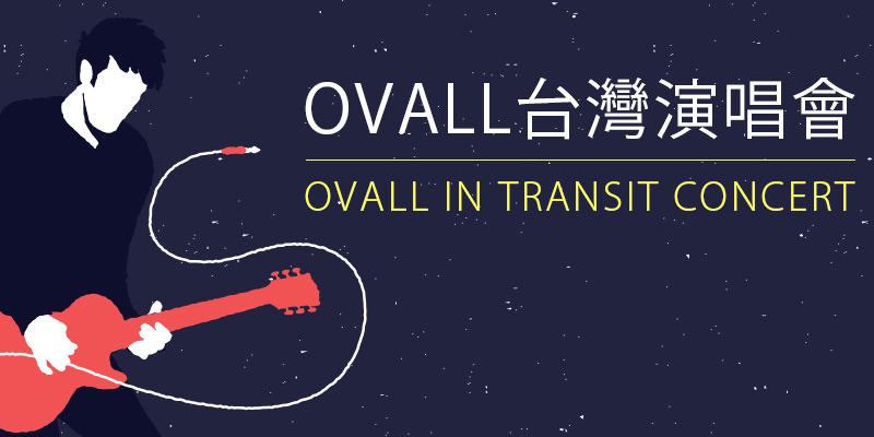 [購票] Ovall in Transit Live 2018 in Taipei 台灣演唱會-台北 The Wall KKTIX