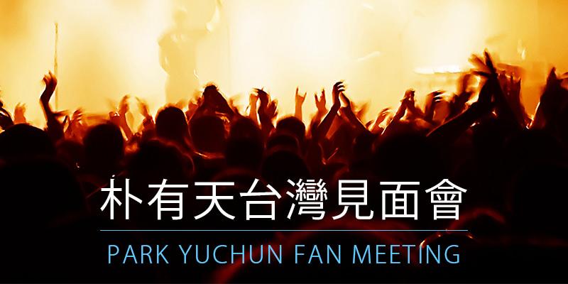 [購票]朴有天粉絲見面會 Park Yuchun FanMeeting 2018-國立台北科技大學中正廳 ibon 售票