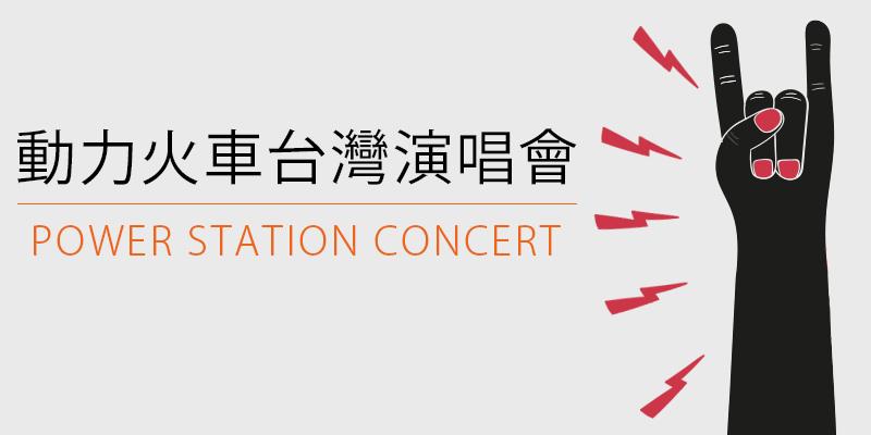 [售票]動力火車愛最久音樂演唱會 2018-台北 Legacy Taipei iNDIEVOX 購票 Power Station Concert