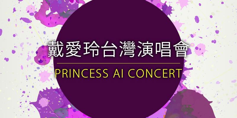 [購票]戴愛玲音樂演唱會 2018-戴著愛走台北/台中/台東/花蓮秀泰影城 KKTIX Princess Ai Concert