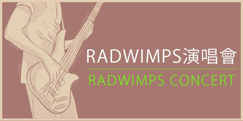 [購票] Radwimps 台北演唱會 2018-新莊體育館拓元售票 Radwimps Asia Tour Concert in Taipei