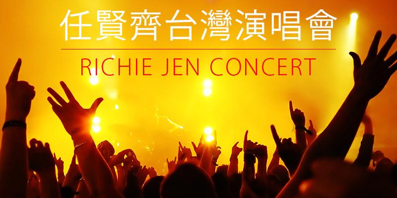 任賢齊雙主題生日趴演唱會 2018-台北後台 BackStage Cafe KKTIX 售票 Richie Jen Concert