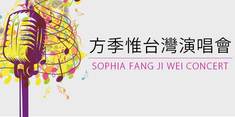[售票]方季惟時光的祝福演唱會 2018-台北 Hana花漾展演空間年代購票 Sophia Fang Ji Wei Concert