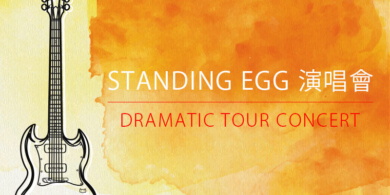 [購票] Standing Egg Dramatic Tour in Taipei 台北演唱會-Legacy Taipei KKTIX 售票