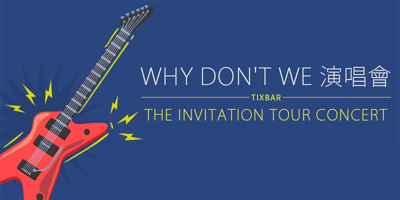 [售票] Why Don't We The Invitation Tour 台北演唱會 2018-Legacy Taipei 寬宏購票