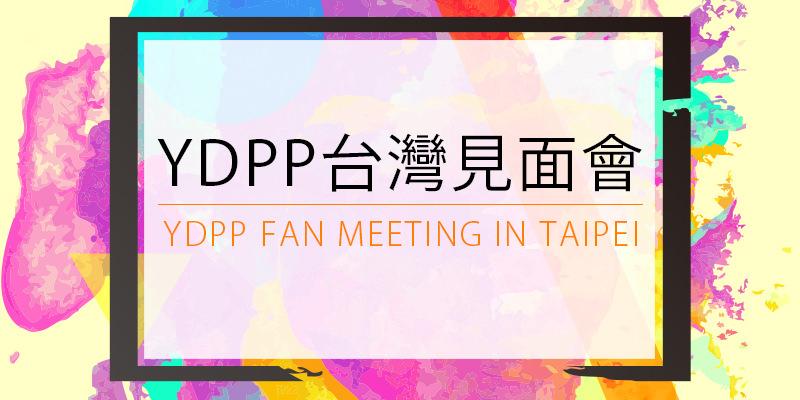 [購票] YDPP Love It Live It in Taipei 台北粉絲見面會 2018-台大綜合體育館 KKTIX