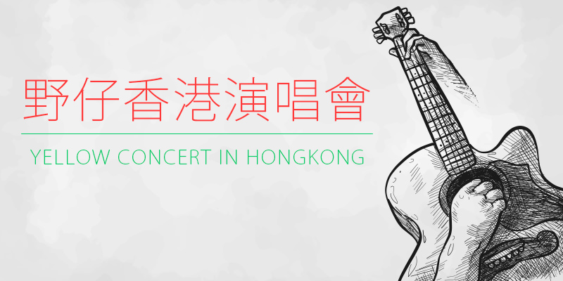 [購票]野仔年輕的我們演唱會-香港旺角麥花臣場館 KKTIX 2018 Yellow Concert