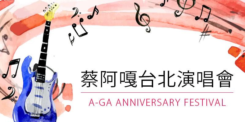 [售票]蔡阿嘎夏日感謝祭台北演唱會 2018-三創 CLAPPER STUDIO KKTIX A Ga Concert