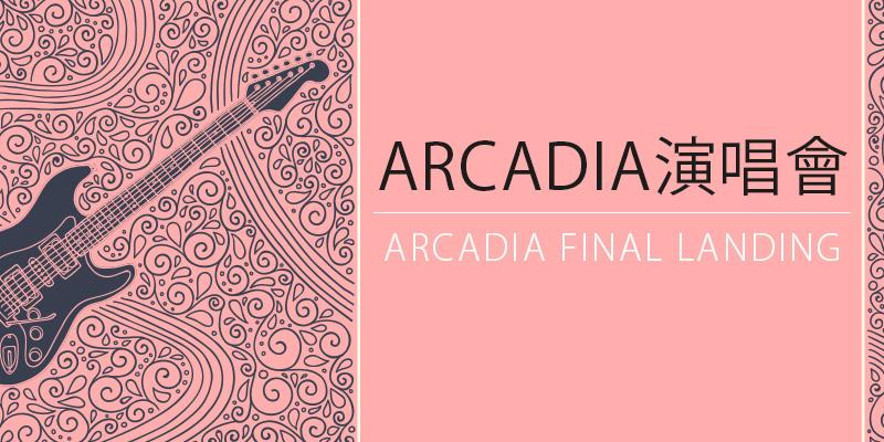 [售票] Arcadia Taiwan Final Landing 台灣演唱會 2018-台北大佳河濱公園 KKTIX