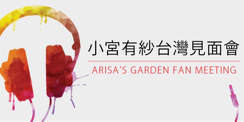 [購票]小宮有紗台灣粉絲見面會 2018 Arisa's Garden Fan Meeting-新北四號公園文創演藝廳 KKTIX