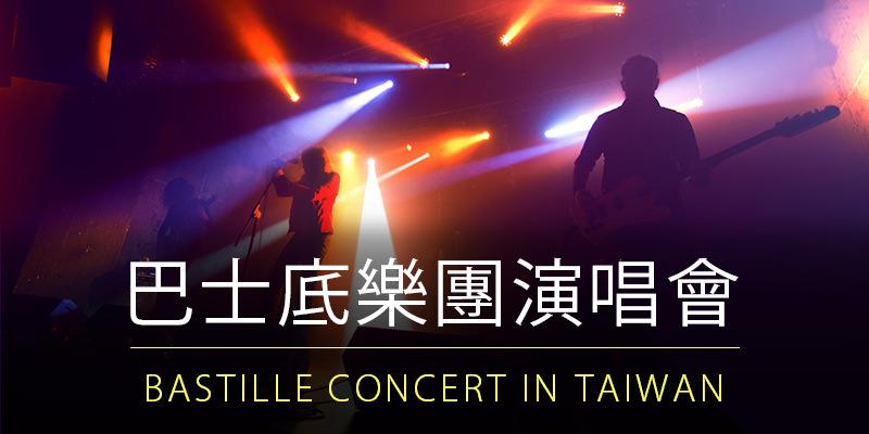 [售票]巴士底樂團台北演唱會 2018 Bastille Concert-三創 CLAPPER STUDIO KKTIX