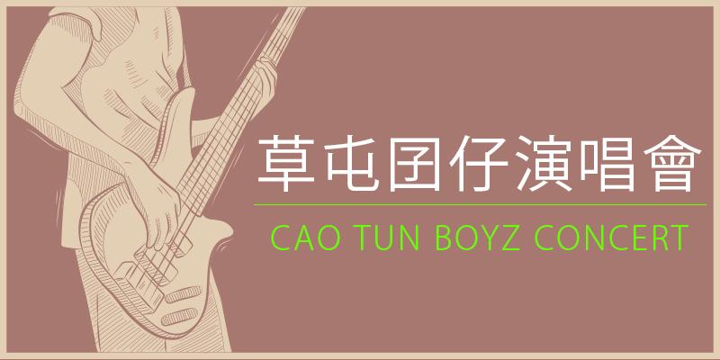 [購票]草屯囝仔為此時而唱演唱會-台北 Legacy Taipei KKTIX 2018 Cao Tun Boyz Concert