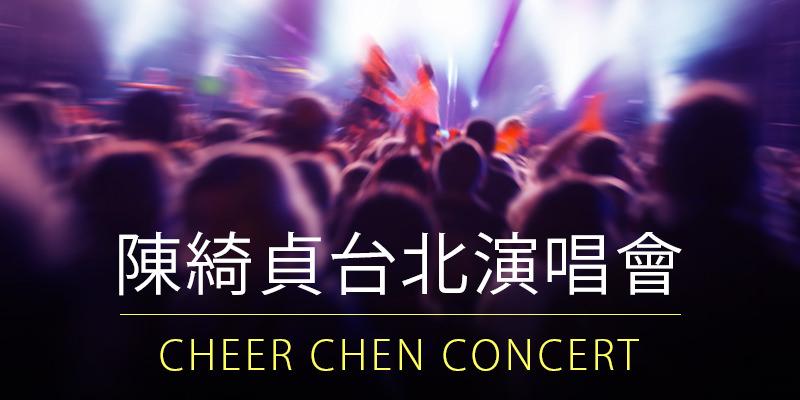 [售票]陳綺貞漫漫長夜演唱會-台北小巨蛋 ibon 2019 Cheer Chen Concert