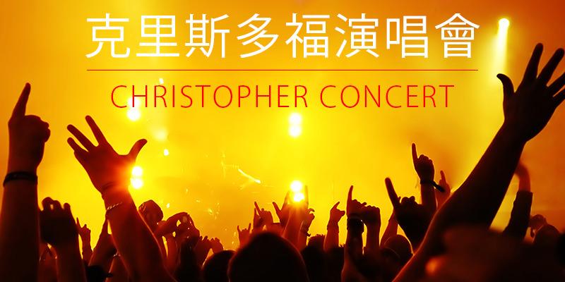 [購票]克里斯多福台北演唱會 2018 Christopher Concert-Legacy Taipei ibon 售票