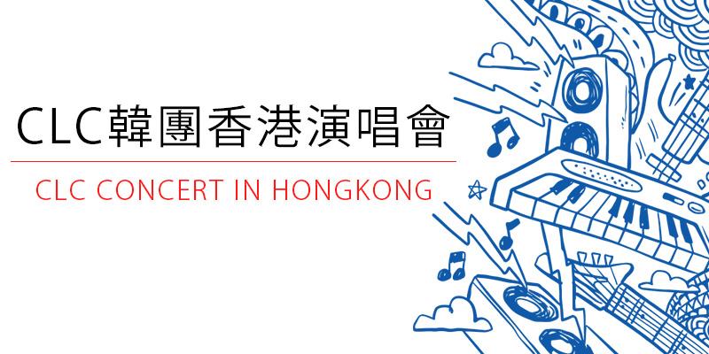 [購票] CLC Live Show in Hong Kong 香港演唱會 2018-旺角麥花臣場館 AEG 售票