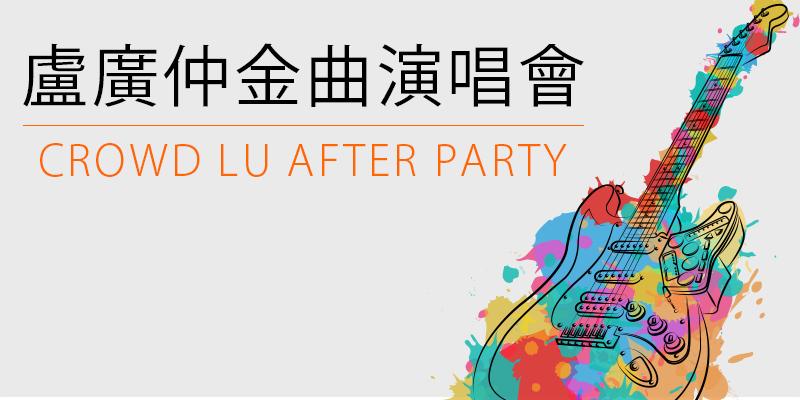 [購票]盧廣仲金曲獎 After Party 演唱會 2018-台北後台咖啡 KKTIX 售票 Crowd Lu Concert