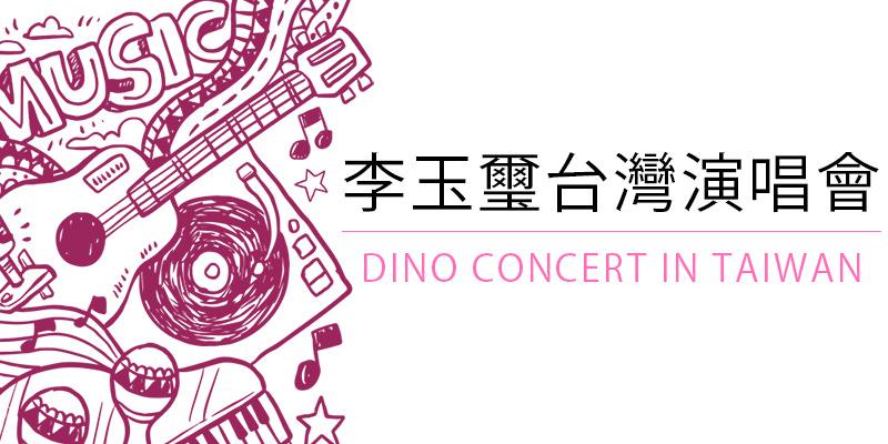 [購票]李玉璽演唱會 Sing With Me Dino Concert 2018-台北/台中/高雄巡迴 KKTIX