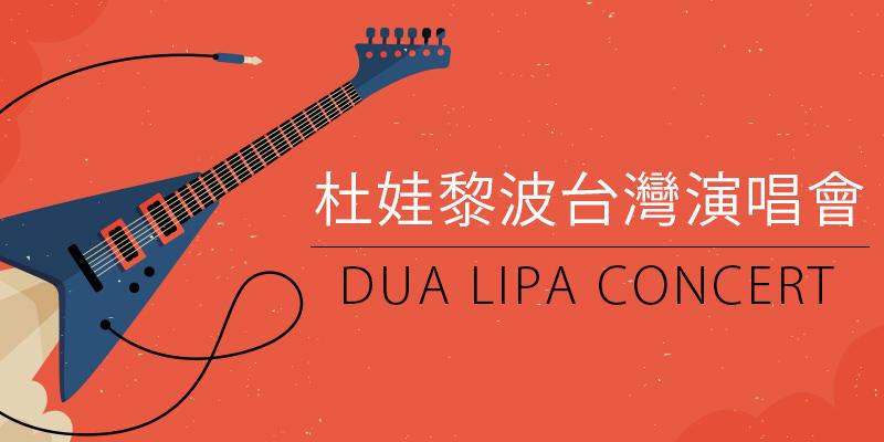 [售票]杜娃黎波台灣演唱會 2018 Dua Lipa Concert-TICC 台北國際會議中心 ibon 購票