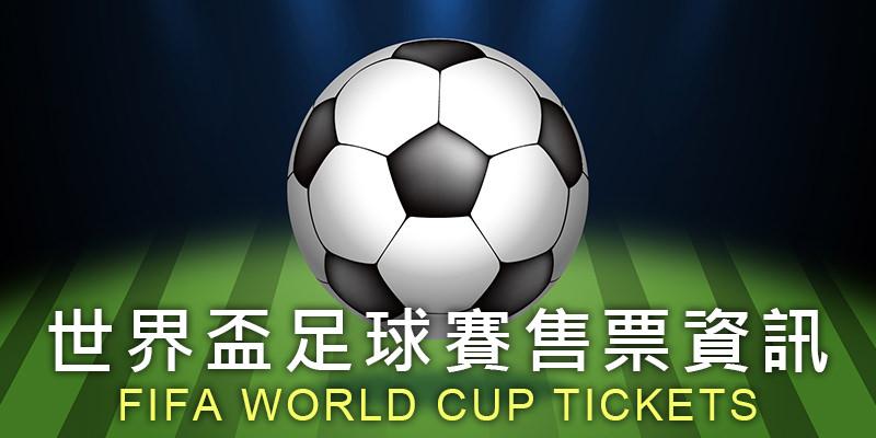 [售票]世界盃足球賽門票-俄羅斯世足賽官方購票系統 FIFA World Cup Tickets