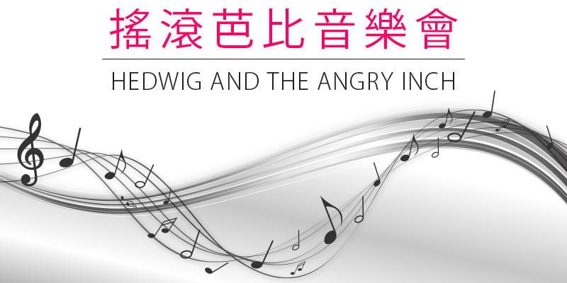 [購票]搖滾芭比音樂劇 2018 Hedwig and the Angry Inch-國立臺灣大學綜合體育館 ibon 售票