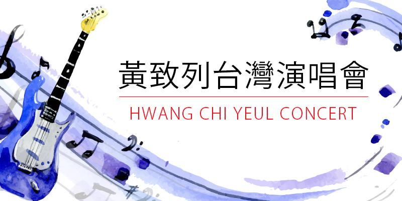 [購票]黃致列演唱會 2018 Hwang Chi Yeul Love Stars Concert-TICC 台北國際會議中心 KKTIX