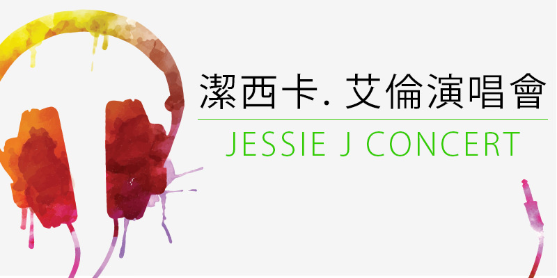 [售票] Jessie J The R.O.S.E Tour 台北演唱會 2018-南港C3 停車場 KKTIX 購票