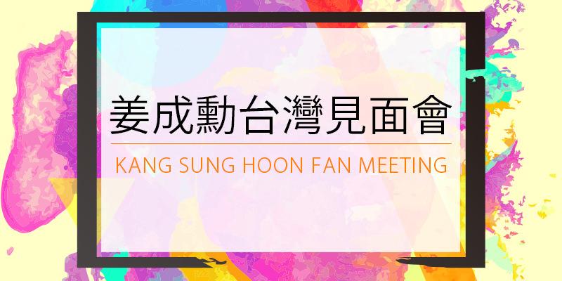 [購票]姜成勳粉絲見面會 2018-水晶男孩台北 Legacy MAX KKTIX 售票 Kang Sung Hoon Fan Meeting