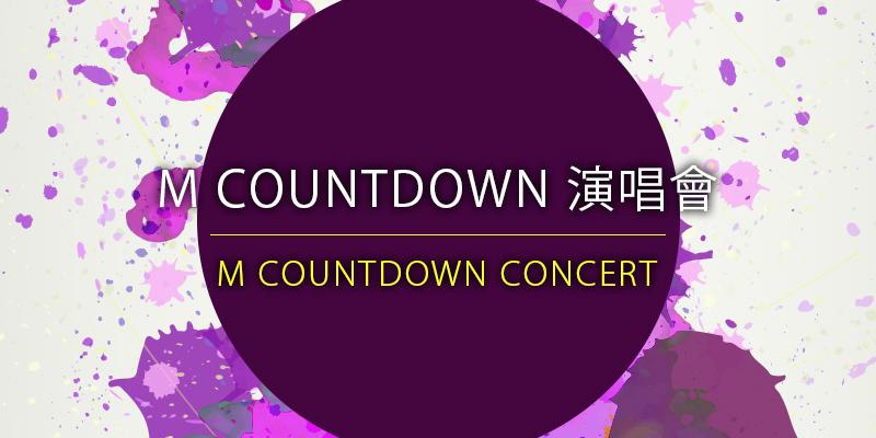 [售票] M Countdown in Taipei 2018 台灣演唱會-台北小巨蛋寬宏購票