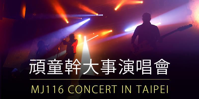 [售票]頑童幹大事演唱會 2018-台北小巨蛋本色音樂購票 MJ116 Concert
