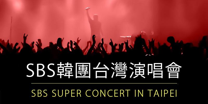[售票] SBS Super Concert in Taipei 台北演唱會 2018-南港展覽館 KKTIX 購票