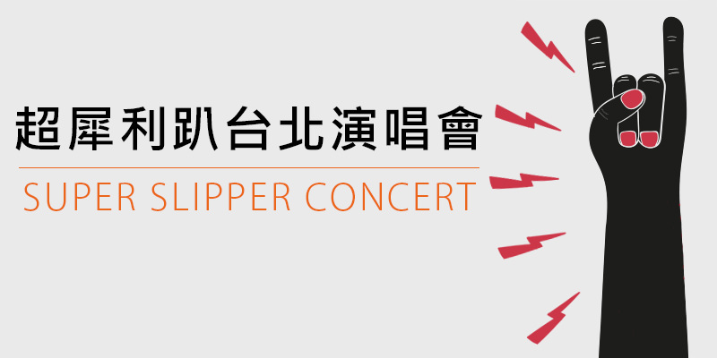 [售票] 2018 超犀利趴 9 演唱會-台北小巨蛋拓元購票 Super Slipper Concert