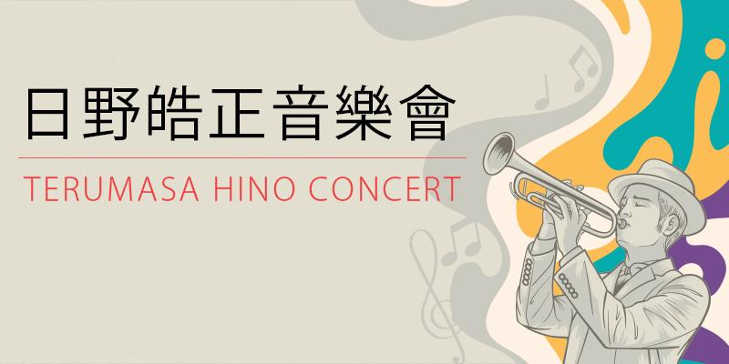 [購票]日野皓正音樂會 2018 Terumasa Hino Quintet in Taipei-台北國家音樂廳 KKTIX