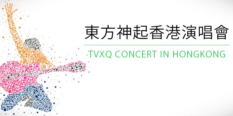 [購票]東方神起香港演唱會 2018 TVXQ Concert Circle in Hong Kong-亞洲國際博覽館 eraslive 售票