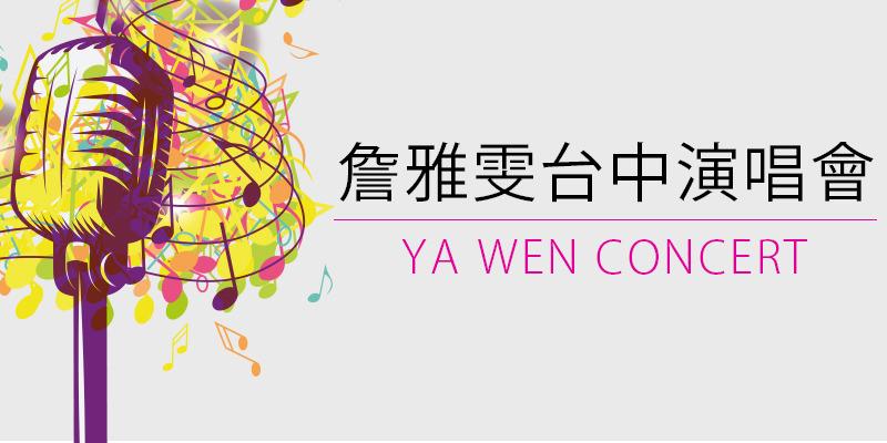 [購票]詹雅雯一見中情台中演唱會-中興大學惠蓀堂年代售票 2018 Ya Wen Concert